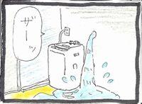 洗濯機の水道が決壊