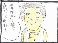 澤穂希選手を祝福するきよこちゃん