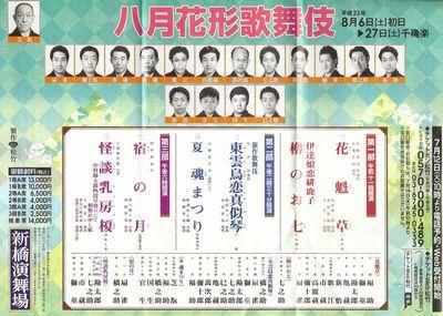 八月大歌舞伎チラシ