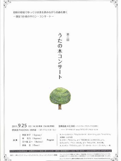 第二回うたの木コンサートチラシ表面