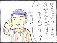 イタリアの生地屋さんがお休みであると説明する岡本さん