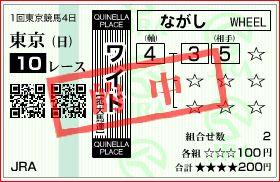 東京10Rワイド