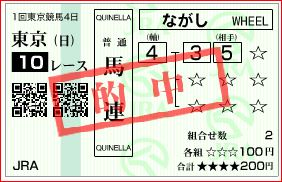 東京10R馬連