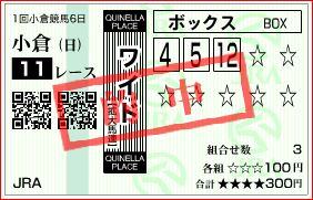 小倉11R