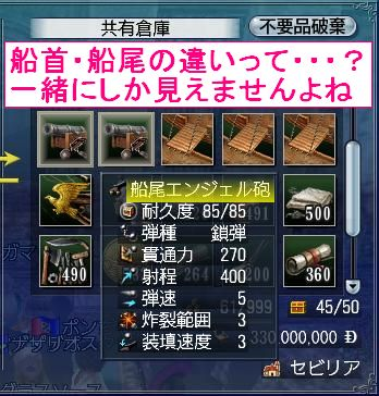 5.31 禁海クエ8