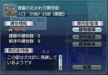 6.3 海戦前2