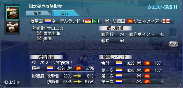 6.3 海戦4