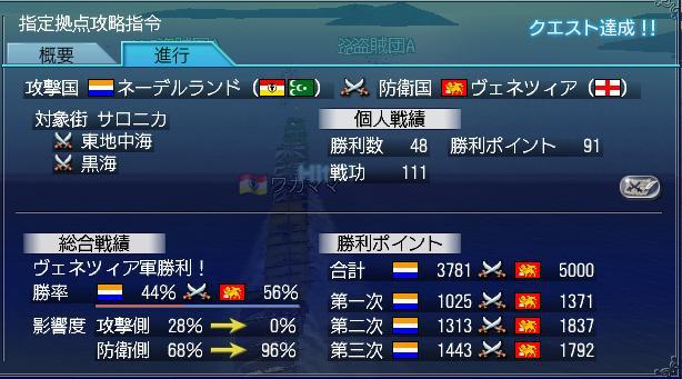 6.5 海戦4