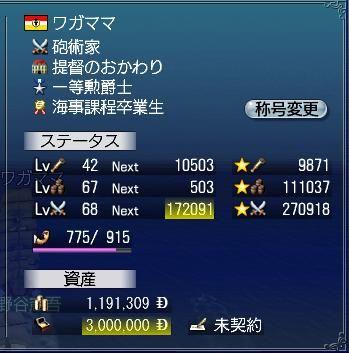 6.10 東アジア海事R68-2