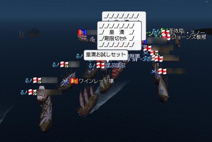 9.2 大海戦初日2