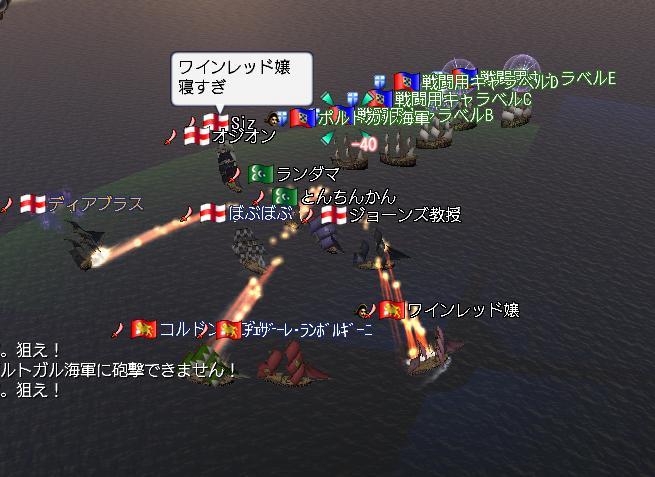 9.3 大海戦(2日目)