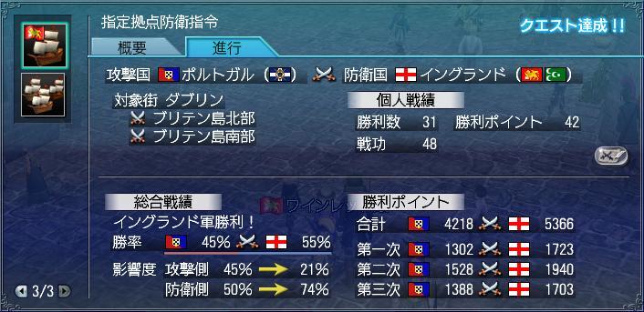 9.4 大海戦最終日5