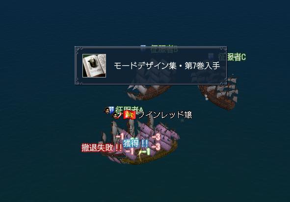 9.7 モード7 3
