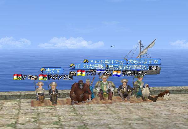 10.30 大海戦2
