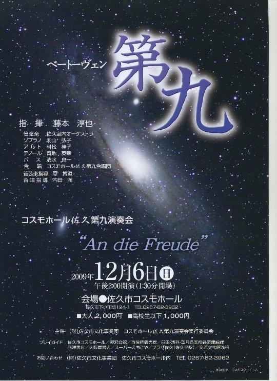 2009 12 06 第九ポスター