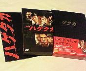 映画「ハゲタカ」DVD