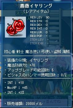 薔薇イヤリング、236.351