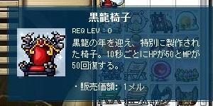 黒龍椅子ゲット!、300.150