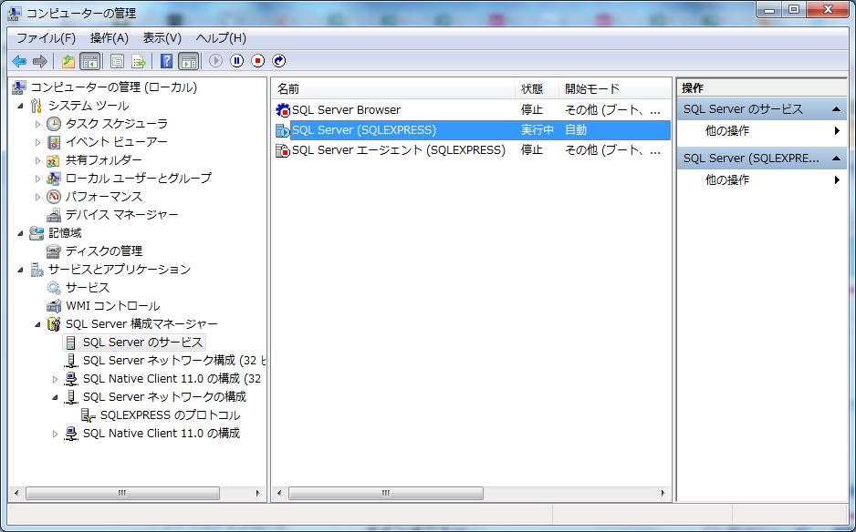 SQL Serverインスタンス名の確認
