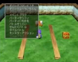 DQ5_デバッグ