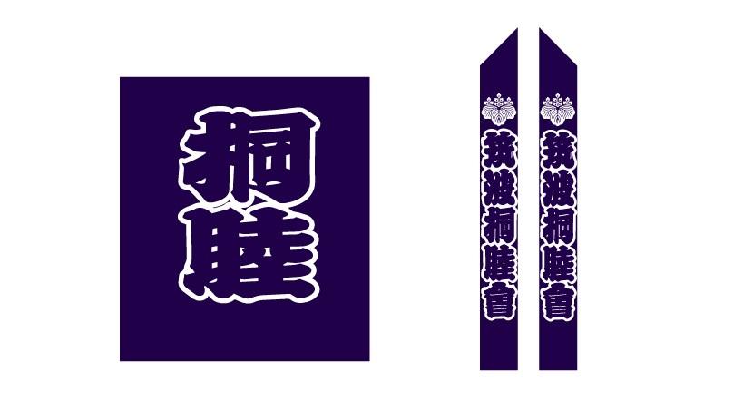 校正画-決定(衿・背紋)