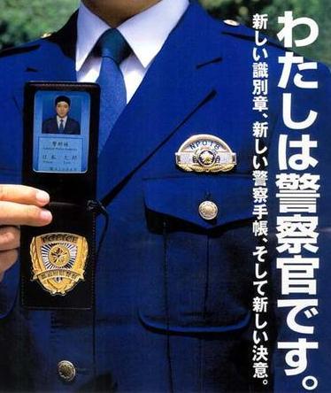 警察官と警察手帳