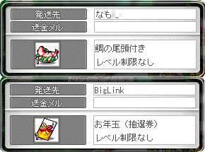 120109_DB02宅配ありがとー!