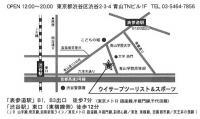 表参道 渋谷 ダイビング ウイサーブツーリスト&スポーツ