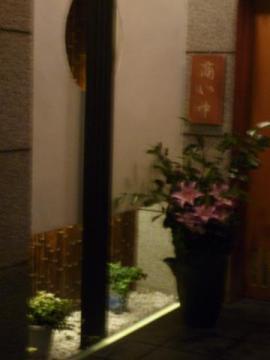 縺オ縺蝉サ・004_convert_20091204001610