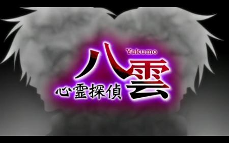 心霊探偵八雲01_1