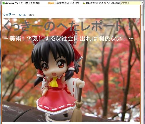 くっきーさんのブログトップ画像