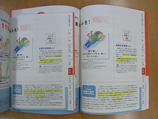 中ページ:初版と第2版