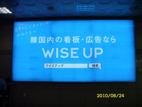 金海国際空港の広告のアップ