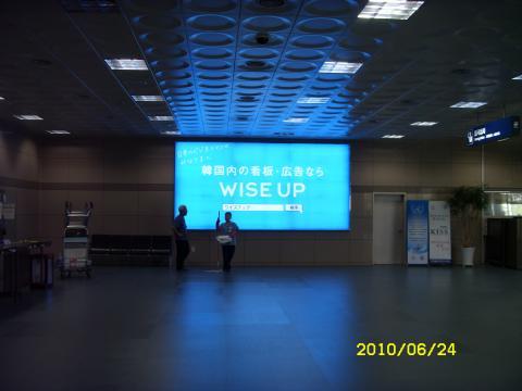 金海国際空港の広告