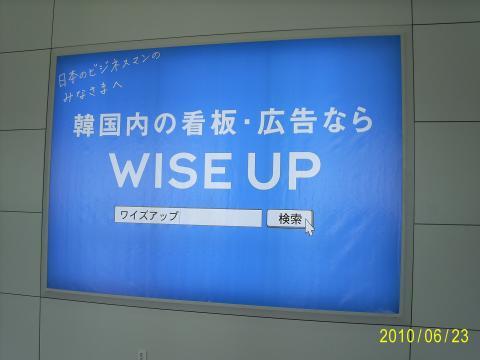 済州国際空港の広告:アップ