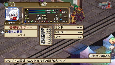 gd魔界戦記ディスガイア3 Return