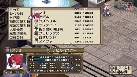 gyd魔界戦記ディスガイア3 Return (4)