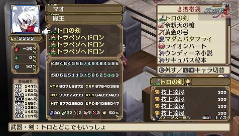 gyd魔界戦記ディスガイア3 Return_1 (2)