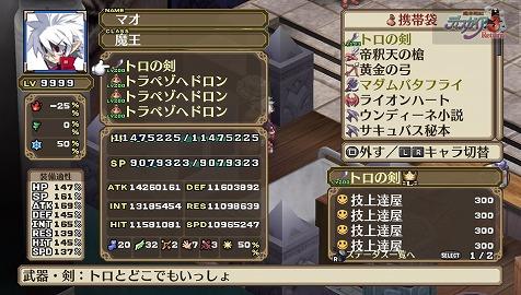 gyd魔界戦記ディスガイア3 Return_1 (3)
