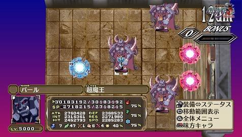 gyd魔界戦記ディスガイア3 Return (1)