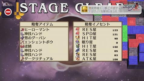 gyd魔界戦記ディスガイア3 Return_1 (1)