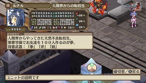 gyd魔界戦記ディスガイア3 Return (5)