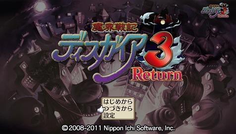 gyd魔界戦記ディスガイア3 Return (2)