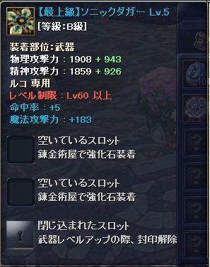 60ルコ青武器