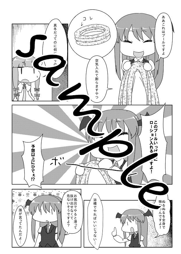 C85新刊サンプル3