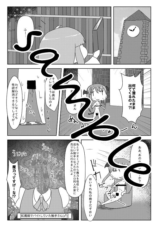 C85新刊サンプル4