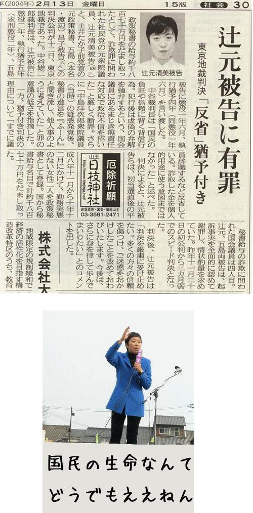 2004kiyomitujimoto1.jpg