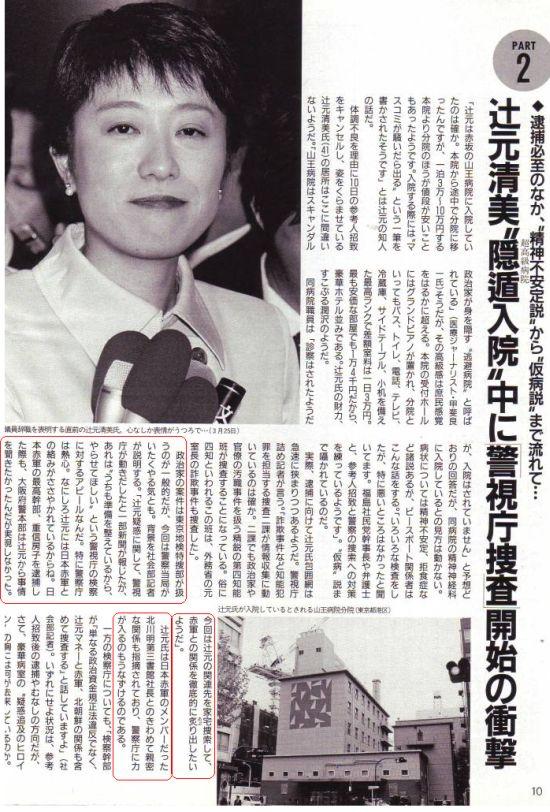 2004kiyomitujimoto2.jpg