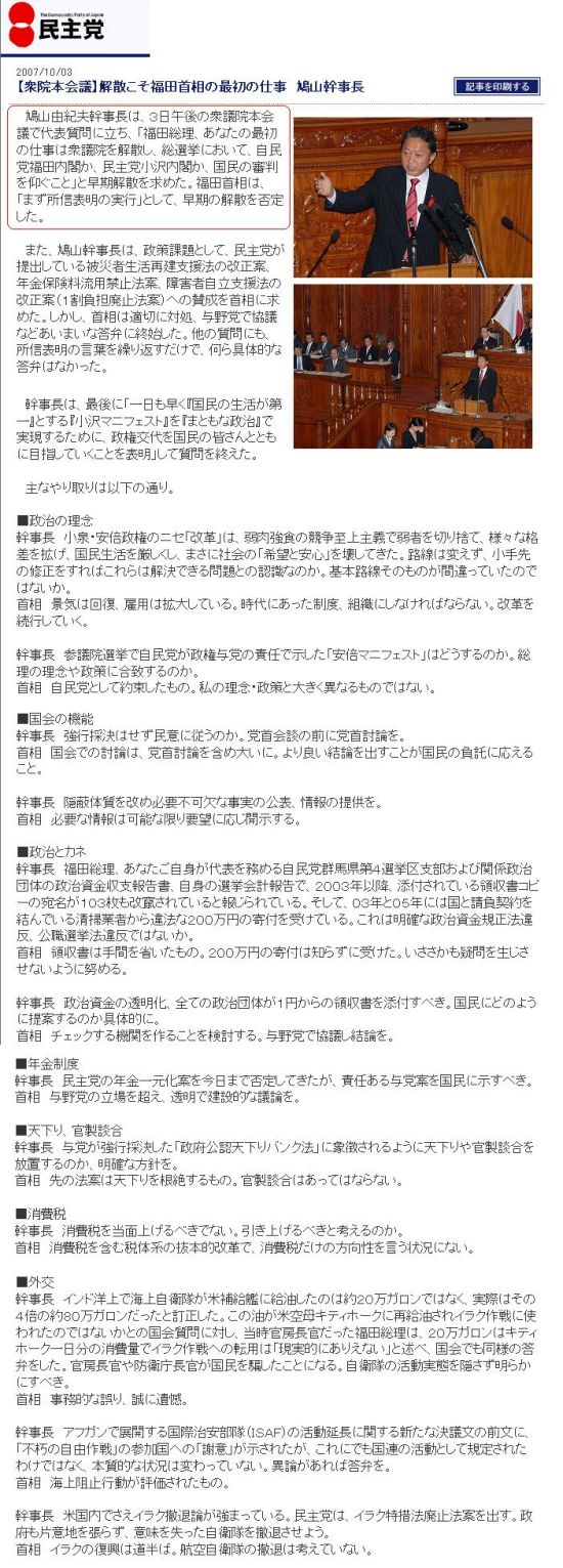 20071003HATOTOFUKUDA1.jpg