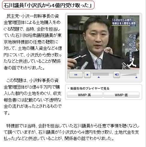 20090101ozawaishukawa.jpg